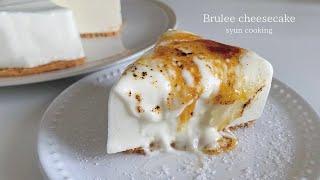 冷やすだけ!とろけるブリュレチーズケーキ作り方 Brulee cheesecake 브륄 레 치즈 케이크
