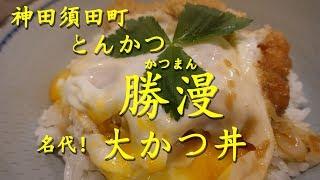 神田須田町【勝漫】の名代!大かつ丼 Katsudon of KATSUMAN in Kanda-Sudacho.【飯動画】 thumbnail