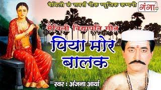 2017 का मैथिली विद्यापति गीत - पिया मोर बालक - Piya Mor Balak -  Maithili Vidyapati Geet