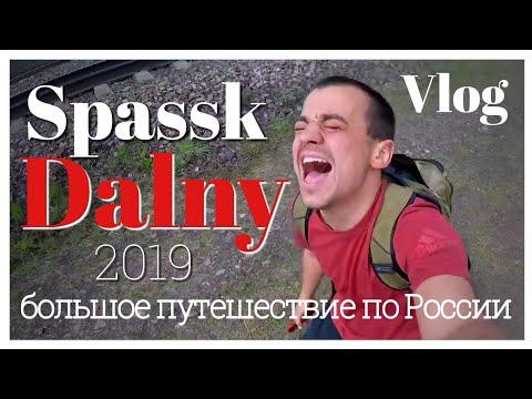 Спасск-Дальний / Ищем роддом / Танцуем /Поем