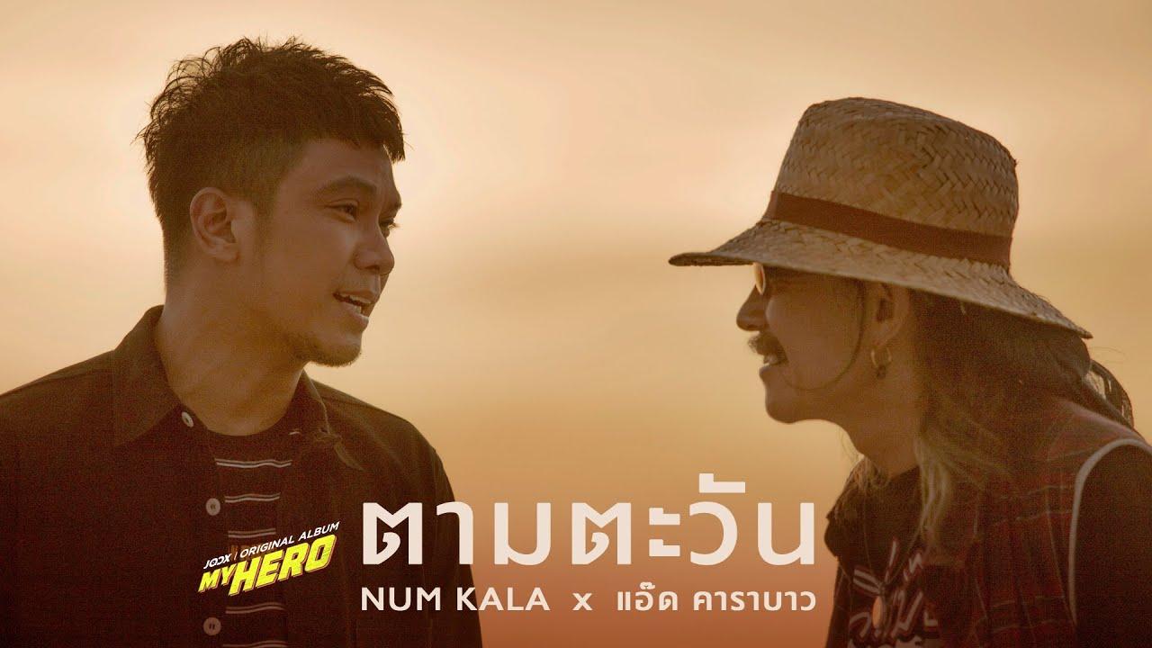 ตามตะวัน  - NUM KALA x แอ๊ด คาราบาว (#MYHERO)「Official MV」