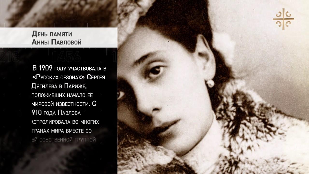 Имя России: День памяти Анны Павловой