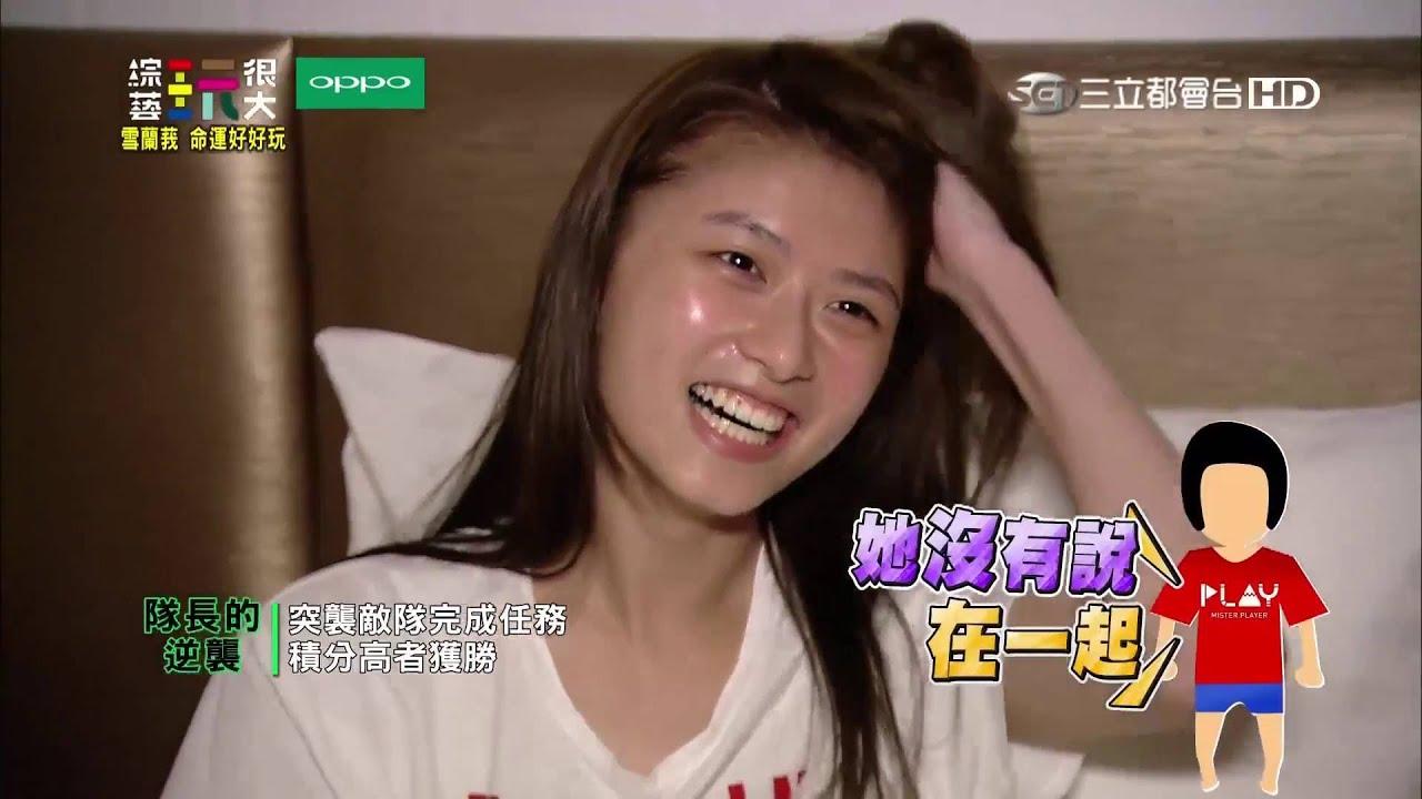 妞妞_【緋聞大公開!!妞妞真的跟小鬼在一起了?!】綜藝玩很大