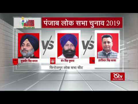 Key Contests in Punjab | Phase 7 LS Polls 2019