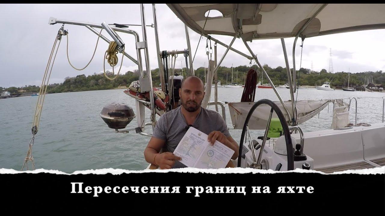 Желаете купить яхту б/у или узнать цену?. Продажа моторных яхт б/у и парусных яхт б/у, построенных компанией black sea yachts. У нас вы можете.