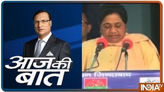 Aaj Ki Baat With Rajat Sharma | April 19, 2019