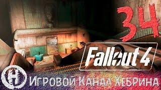 Прохождение Fallout 4 - Часть 34 Наполеоновские планы