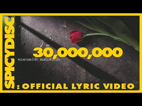 The Parkinson - จะบอกเธอว่ารัก (Tell Her That I love) | (OFFICIAL LYRIC)