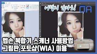 엡손 복합기 스캐너 사용방법/그림판 포토샵(WIA) 이…
