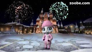 Zoobe Зайка Что делала под Новый год