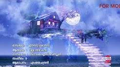 Oru Kunju Poovin  - ഒരു കുഞ്ഞു പൂവിൻ   Innale   Malayalam Album Songs