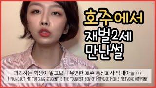 ENG|2년차 호주 한국어 선생님이 과외 하던 학생이 …