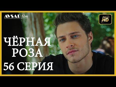 Чёрная роза 55 серия (Русский субтитр)