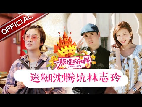 【Titbits】Go fighting! S5 EP6 from YouTube · Duration:  2 minutes 32 seconds