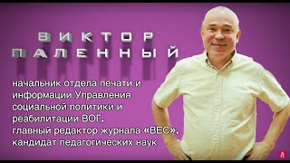 ОТКРОВЕННО ГОВОРЯ: Виктор ПАЛЕННЫЙ