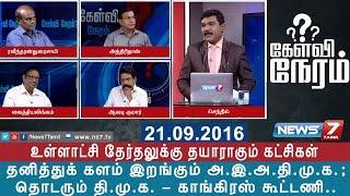 Kelvi Neram 22-09-2016 Social Debate Show | News7 Tamil
