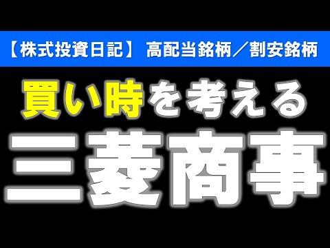 三菱商事(8058)買い時を考える【株式投資日記】