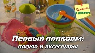 Посуда и аксессуары для первого прикорма.