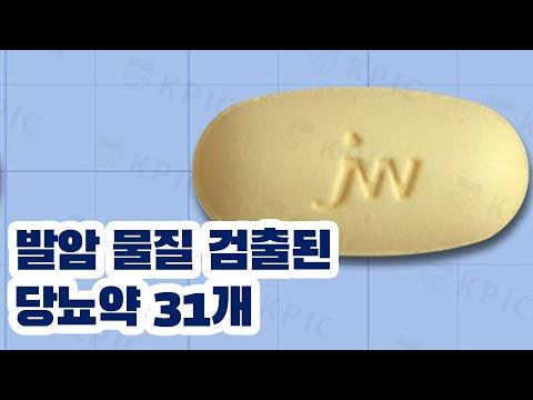 """""""내 당뇨약은 안전할까..."""" 발암 물질 검출로 판매 중지된 당뇨약 31개 총 정리(사진)"""