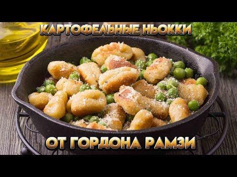 Рецепт от Гордона Рамзи - Картофельные ньокки