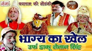 भाग्य का खेल उर्फ़ डाकू शैतान सिंह (भाग-1) - Bhojpuri Nautanki | Dayaram Ka Nach Programme