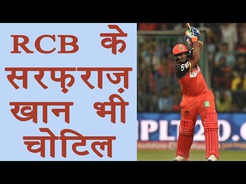 IPL 2017: Sarfaraz Khan injured during practice, likely to miss tournament   वनइंडिया हिन्दी