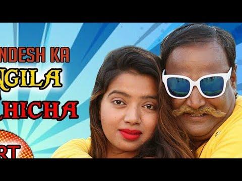 Download KHANDESH KA RANGILA CHICHA   PART - 1   KHANDESHI CINEMA
