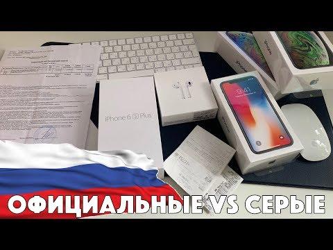 Гарантия Apple на официальные и «серые» IPhone в России 🇷🇺