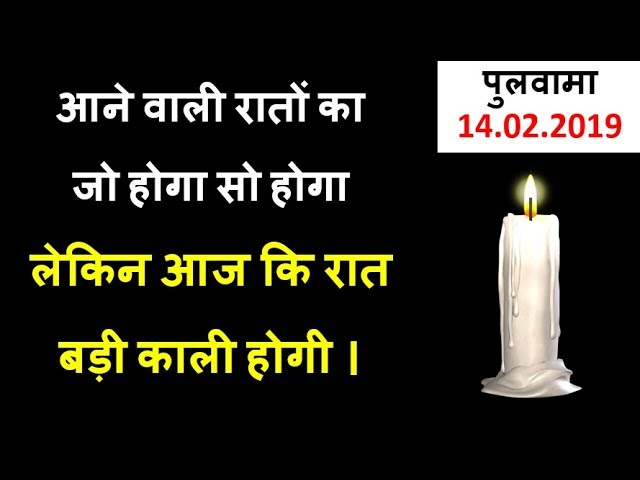 Pulwama Attack 2019 | We salute Our Martyrs || A Small Tribute Poem- आज कि रात बड़ी काली होगी।