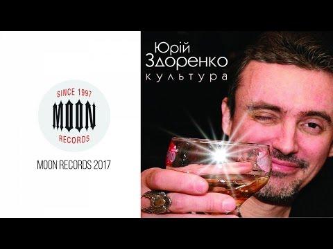 Юрій Здоренко - Культура