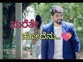 Kannada new cute Feeling whatsapp status 2018