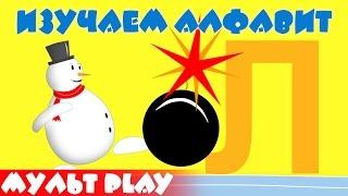 Алфавит для детей 3 4 5 6 лет. Буква Л. Русский алфавит для ребенка. Развивающий мультик.