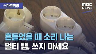 [스마트 리빙] 흔들었을 때 소리 나는 멀티 탭, 쓰지 마세요 (2021.01.18/뉴스투데이/MBC)