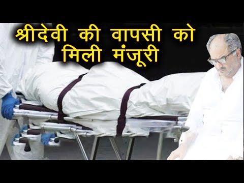 Sridevi : Sridevi's body release letter handed over to Boney Kapoor | FilmiBeat