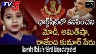 Ishrat Jahan case - Focus on Narendra Modi after Ishrat Jahan chargesheet -  TV5