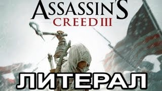 Литерал (Literal) ASSASSIN'S CREED 3(LITERAL на русском языке!