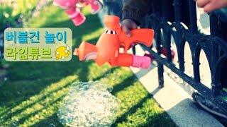 에버랜드 마린 돌고래 버블건 장난감 놀이 Everland amusement Marine Dolphin Bubble Gun Toys Play 라임튜브