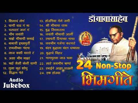 SuperHit Marathi Bhim Geete | Top Bhimgeete Audio Jukebox