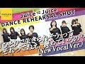 Juice=Juice《ダンスリハーサル》「ひとりで生きられそう」って それってねえ、褒めているの? (New Vocal Ver.)
