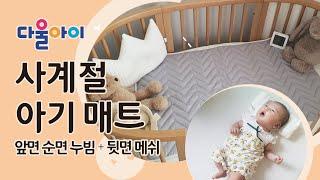 다울아이 사계절 아기 매트 / 순면 누빔 + 소프트 메…