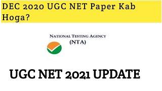 UGC NET Exam 2021 | When Next Exam UGC-NET | net exam 2021, #netexam2021 | net exam 2021 june net