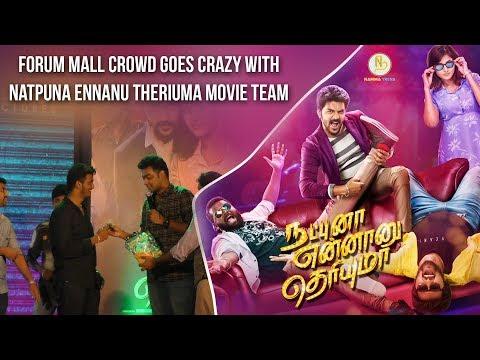 Forum Mall Crowd goes crazy with Natpuna Ennanu Theriuma Movie Team | NammaTrend
