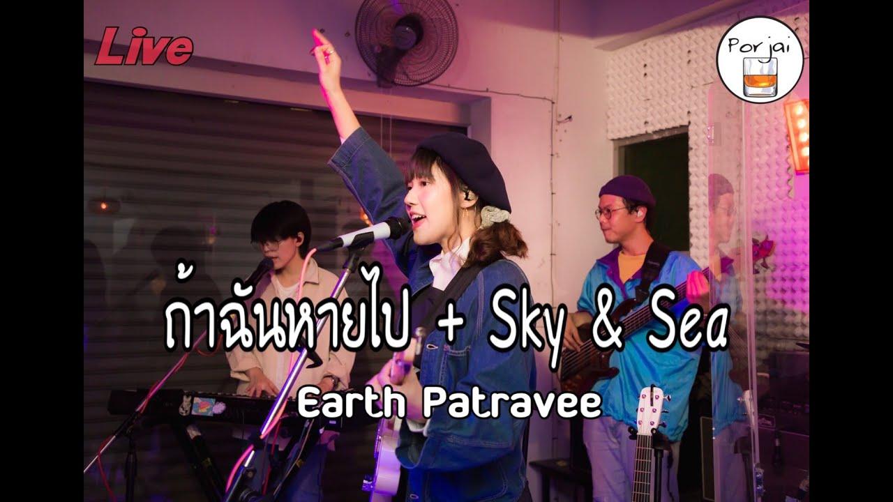 ถ้าฉันหายไป + Sky&Sea - เอิ๊ต ภัทรวี [ Live in Porjai bar Chiang Mai ]