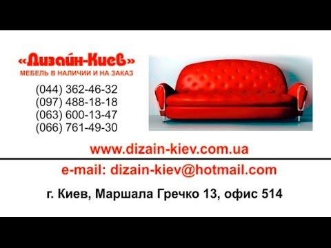 кухня шкаф офисная кровать диван матрас готовая мебель на заказ складе невысокая цена недорого киев