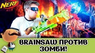ЕКСКЛЮЗИВ! NERF Zombie Strike Brainsaw проти ЗОМБІ!