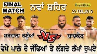 Final Match | Nawanshahr | Shahkot V/S Sarhala Ranuan | 27 Feb 2019