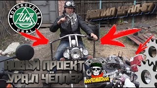 Купил УРАЛ 67 За 5000руб/Новый проект на канале/УРАЛ ЧЁППЕР!!!