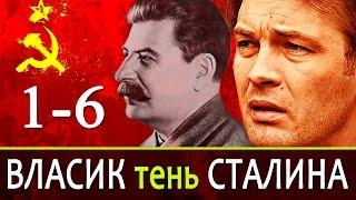 Власик тень Сталина 1-6 серия / Русские сериалы 2017 #анонс Наше кино
