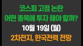 [10월 19일 (월)] 2차전지, 한국전력 주가전망ㅣ…