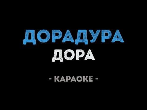 Дора - Дорадура (Караоке)